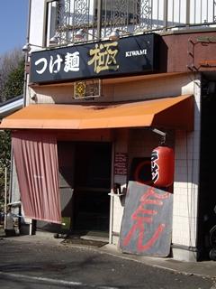 つけ麺 極 KIWAMI