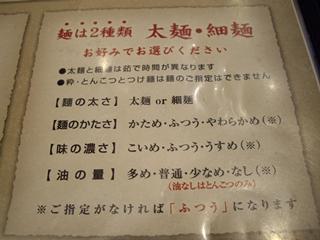 麺匠がむしゃら メニュー(太麺・細麺)