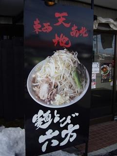 麺とび六方 茅野店 立て看板