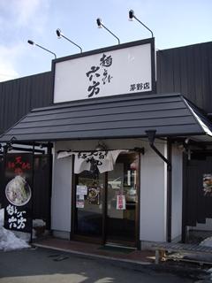 麺とび六方 茅野店