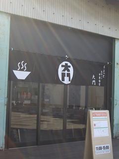 ちょっと美味しい中華食堂 大門