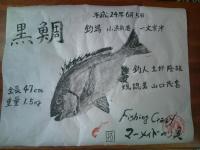 HAJI魚拓