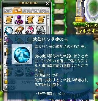 Maple120910_025513.jpg