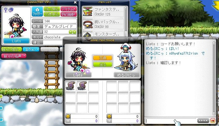 Maple121228_235851.jpg