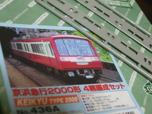 京急2000形01