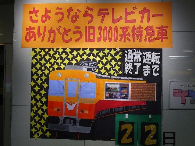 京阪3000(Ⅰ)系11