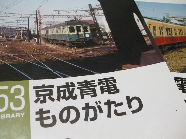 京成青電03