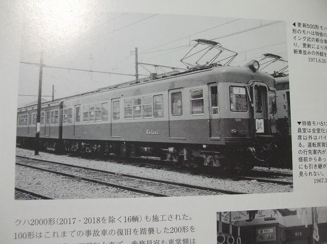 京成青電04