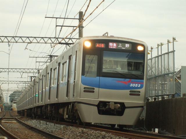 京成3000形15
