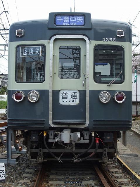 京成3300形57