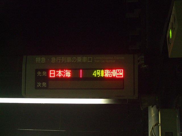 日本海01