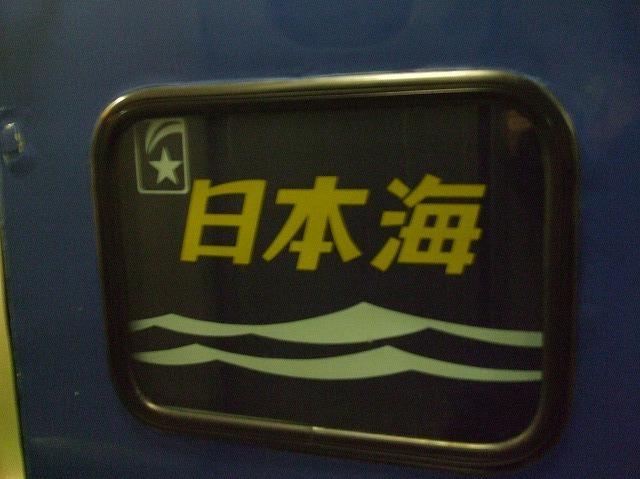 日本海13