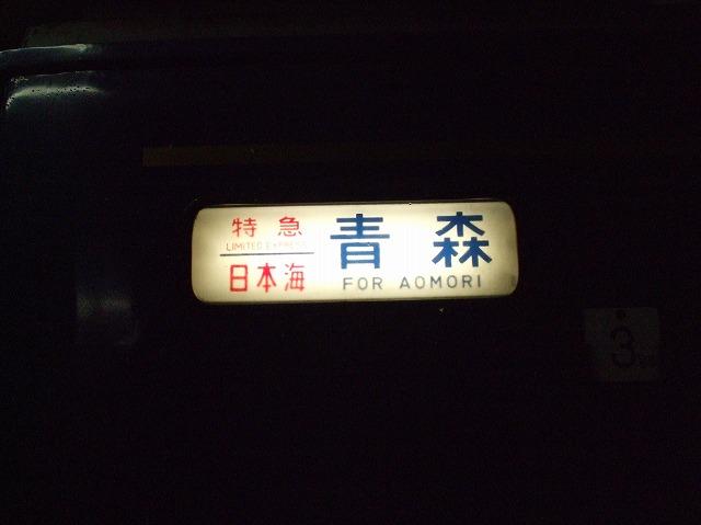 日本海40