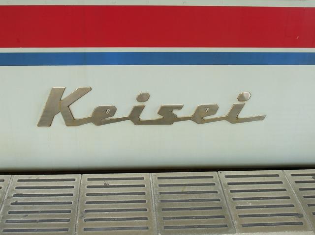 keisei02