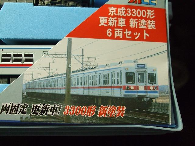 京成3300形9