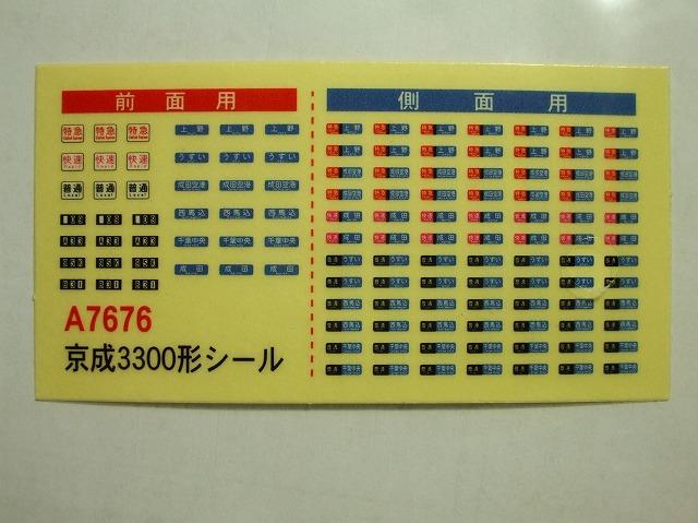 京成3300形8