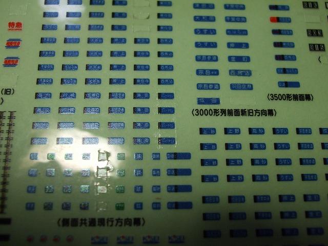 京成3200形21