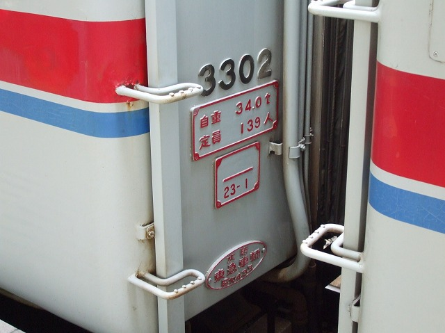 京成3300形12