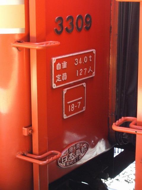 京成3300形13