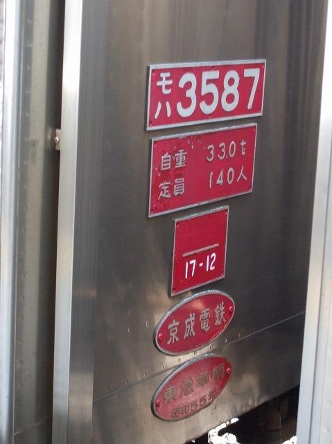 京成3500形1
