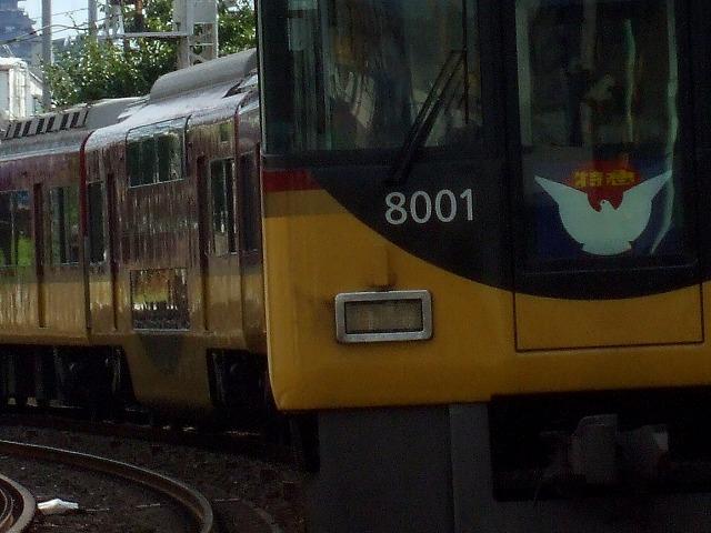 京阪8000系01