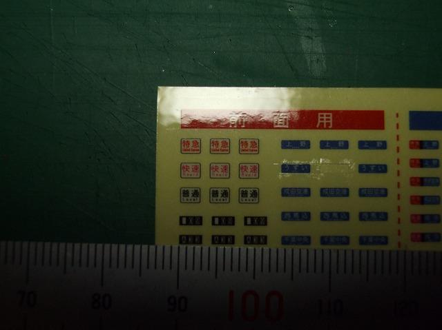 京成3300形16
