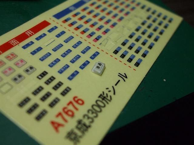 京成3300形20
