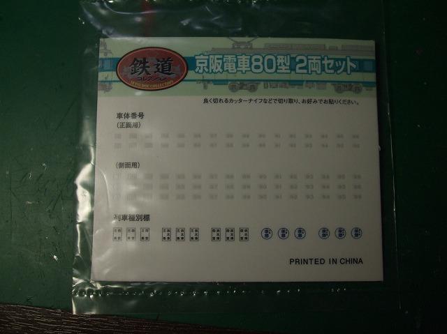 京阪80形05