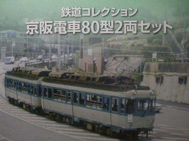京阪80形02