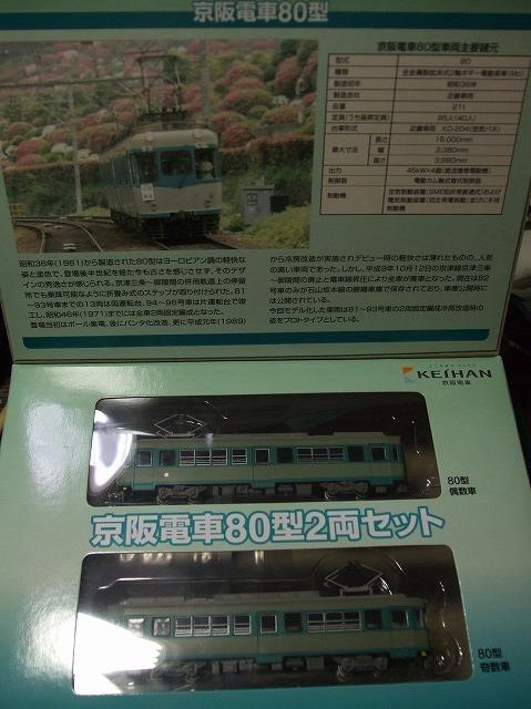 京阪80形03