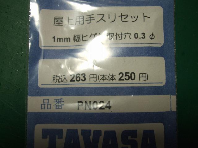 京阪600形96