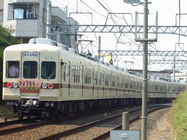 新京成800形01