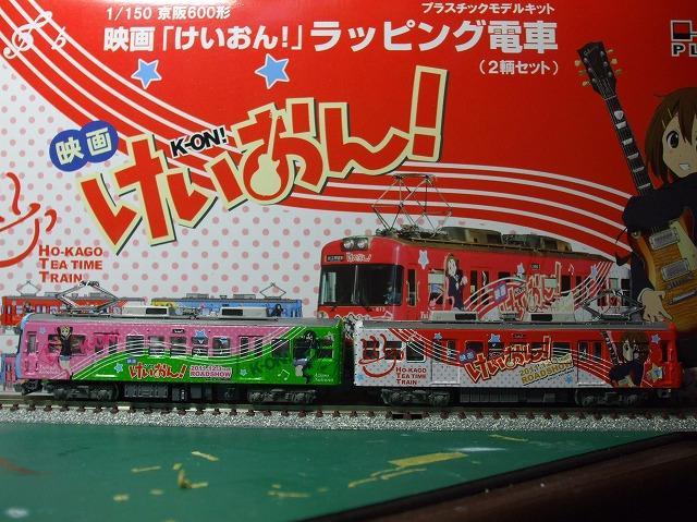 京阪600形187