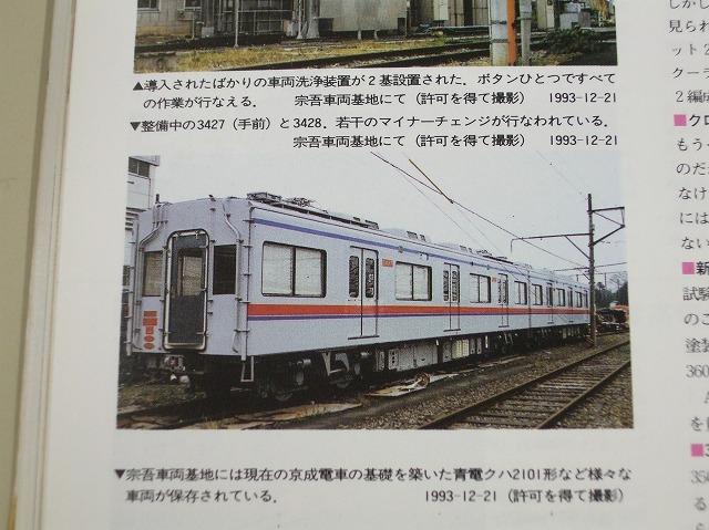 京成3400形23