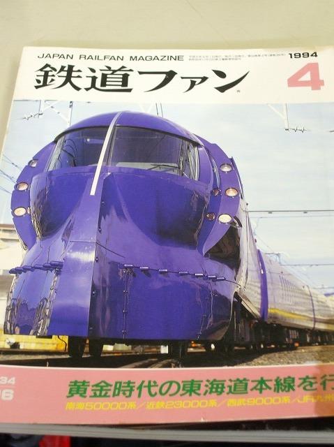 鉄道ファン01