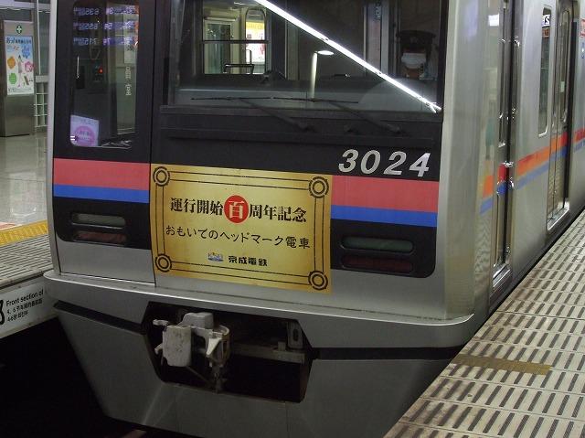 京成3000形01