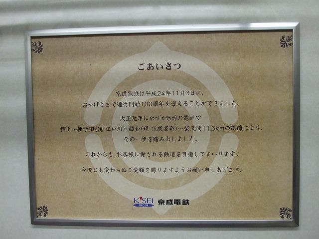 京成3000形02