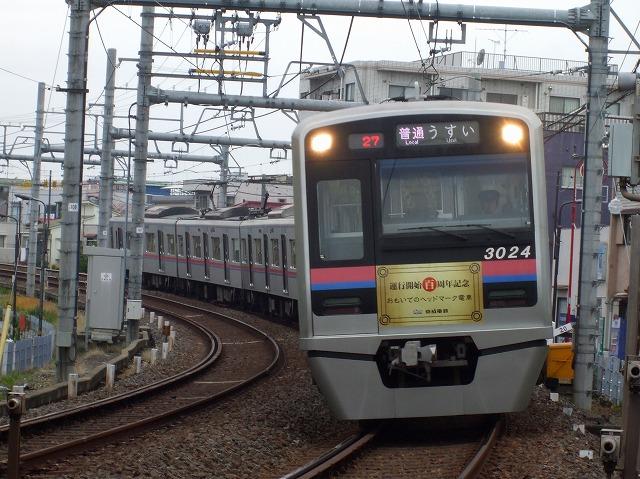 京成3000形04