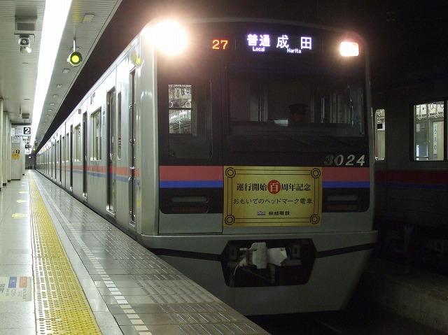 京成3000形05