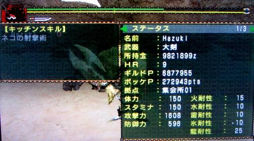 MHP2Gag076c.jpg