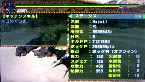 MHP2Gag084r.jpg