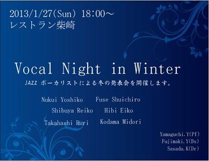 冬の発表会