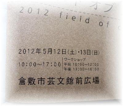 フィールドオブ2012