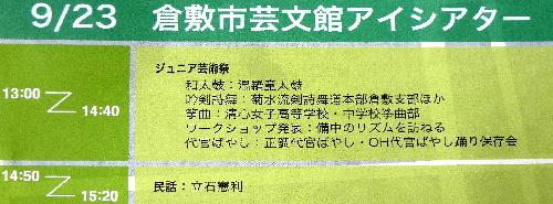 倉敷アートバザール3