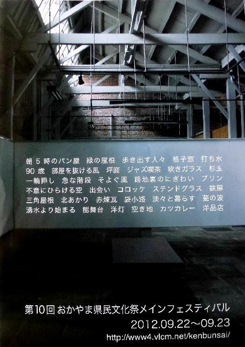 倉敷アートバザール1