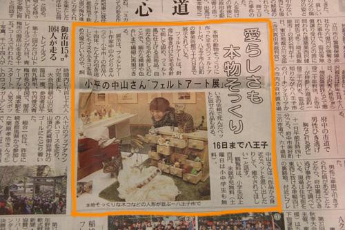 IMG_5187yomiuri.jpg