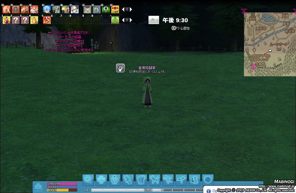 mabinogi_2012_09_22_001.jpg