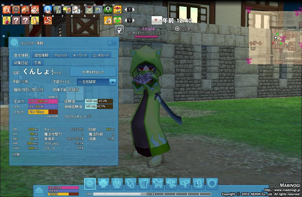 mabinogi_2012_10_05_003.jpg
