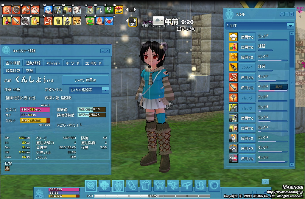 mabinogi_2012_11_08_002.jpg