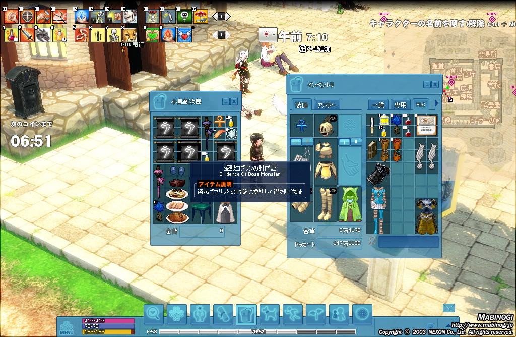 mabinogi_2012_11_14_001.jpg
